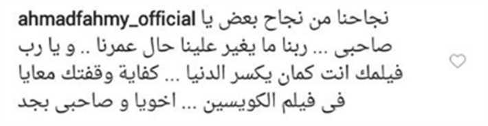 أحمد فهمي