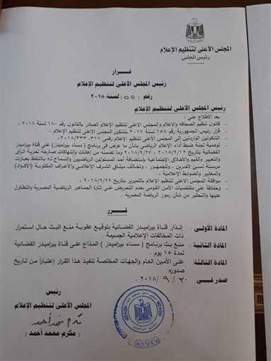 بيان المجلس الأعلى للإعلام