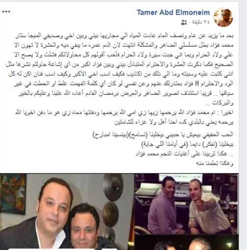 تامر عبد المنعم ومحمد فؤاد