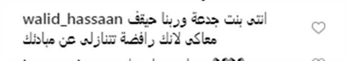 ميرهان حسين