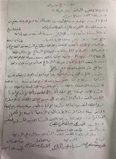 عقد زواج شيما الحاج من خالد يوسف