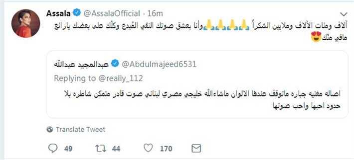 أصالة وعبد المجيد عبد الله