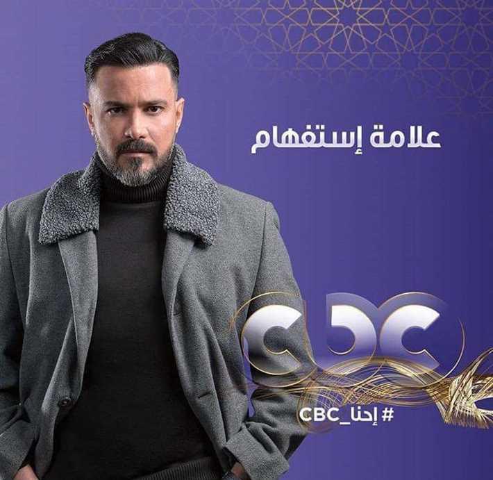 مسلسلات cbc في رمضان