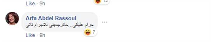 عارفة عبد الرسول