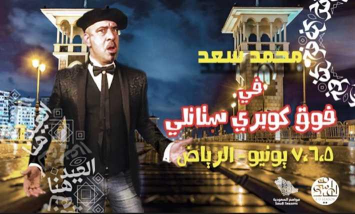 مسرحيات في السعودية