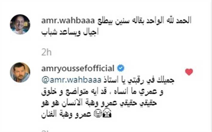 عمر وهبة