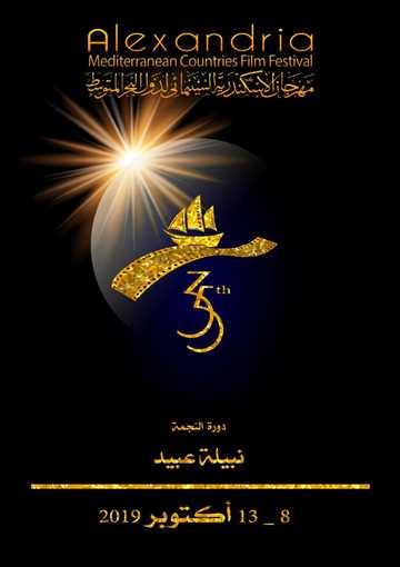 مهرجان الإسكندرية