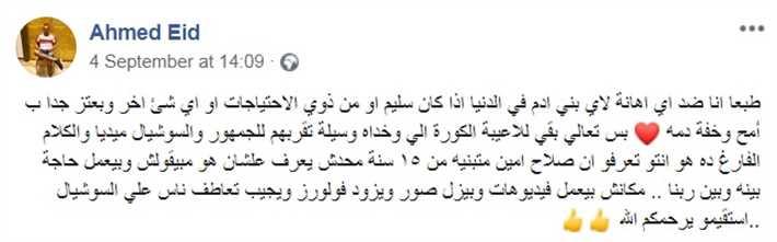أحمد عيد عبد المالك