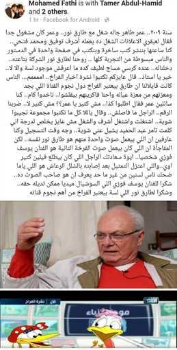 يوسف فوزي