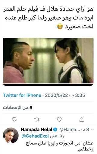 حمادة هلال يرد على خطأ فيلم