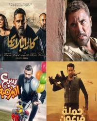 أفلام عيد الفطر 2019