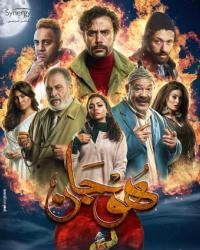 """تعرف على شخصيات مسلسل """"هوجان"""" لمحمد إمام"""