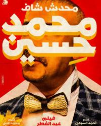 فبلم محمد حسين