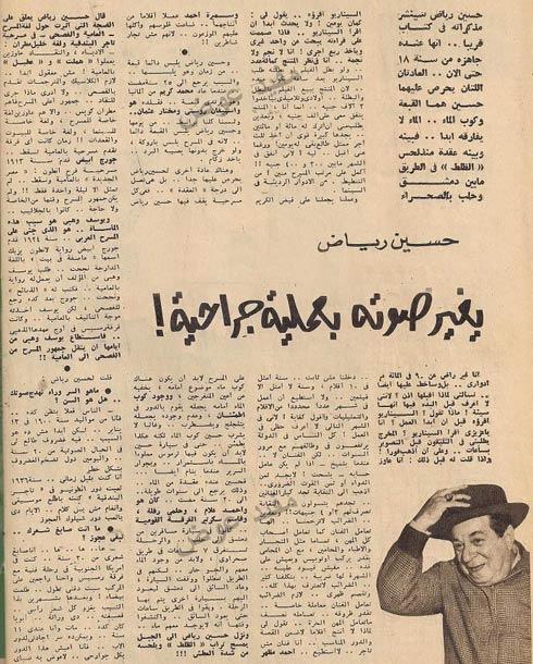 حسين رياض