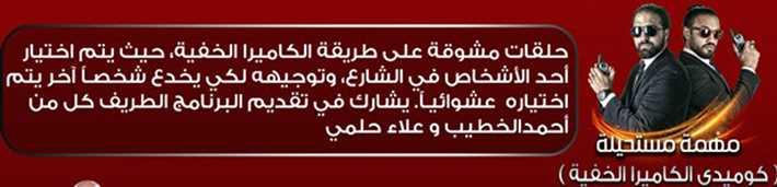 مسلسلات وبرامج القاهرة والناس