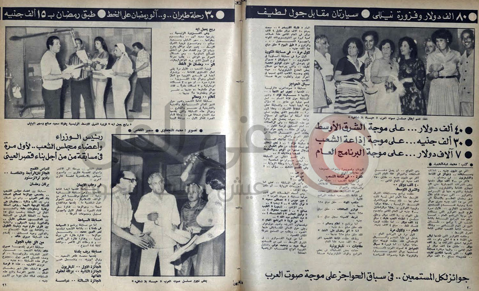 ميزانية رمضان1979
