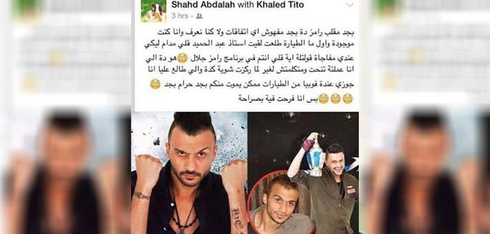 بوست زوجة إبراهيم سعيد على Facebook