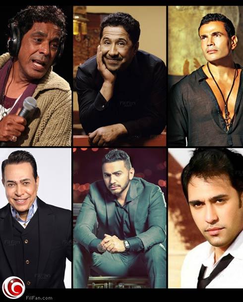 عمرو دياب، الشاب خالد، محمد منير، عمرو مصطفى، تامر حسني وحكيم