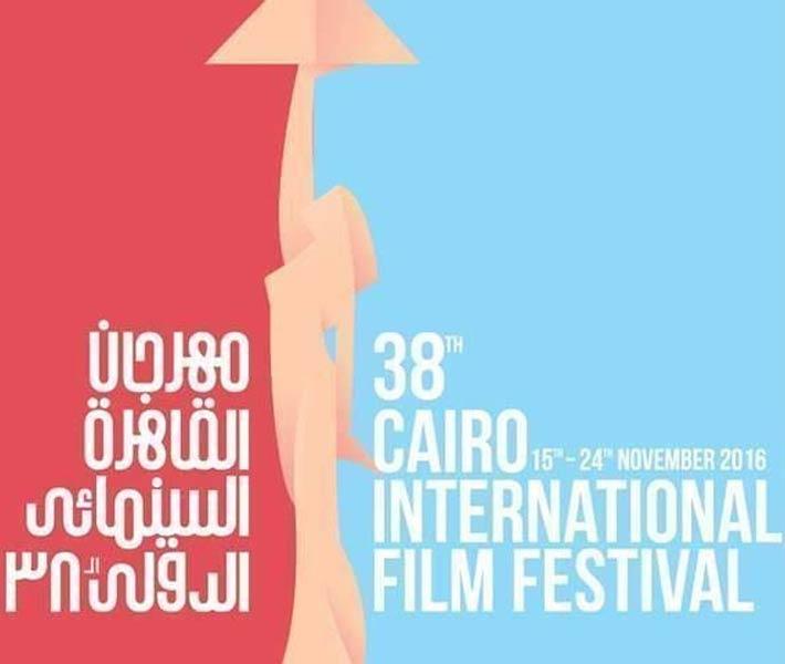 مهرجان القاهرة السينمائي الـ38