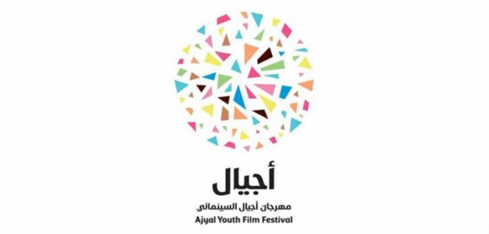 """شعار مهرجان """"أجيال"""" السينمائي"""