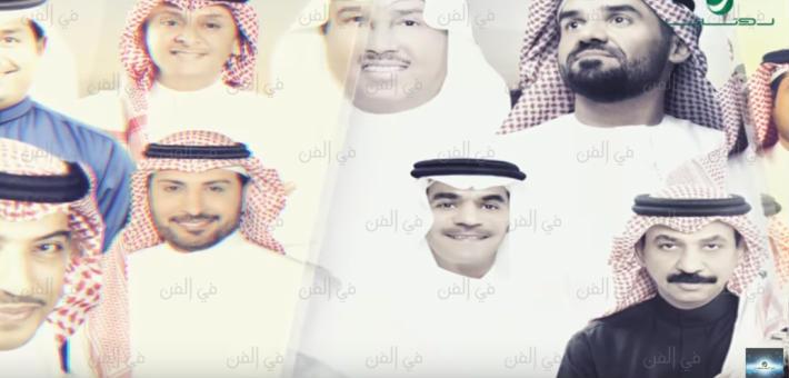 مطربوا أغنية ما عرفنا يا قطر
