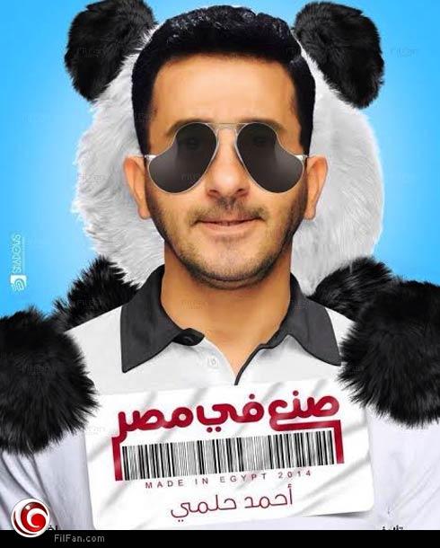 """أحمد حلمي في ملصق فيلم """"صنع في مصر"""""""