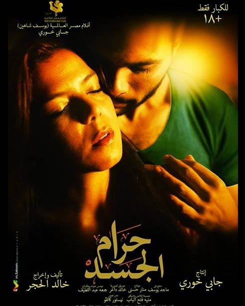 سينما العرب افلام للكبار فقط