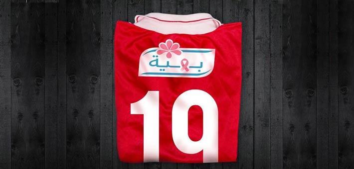 """قميص النادي """"الأهلي"""" بشعار مستشفى """"بهية"""""""