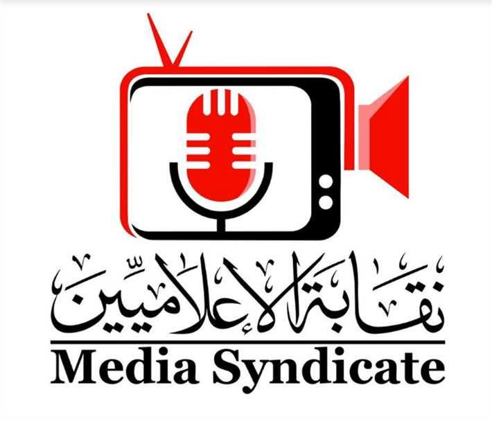 نقابة الإعلاميين