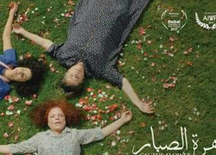 فيلم زهرة الصبار