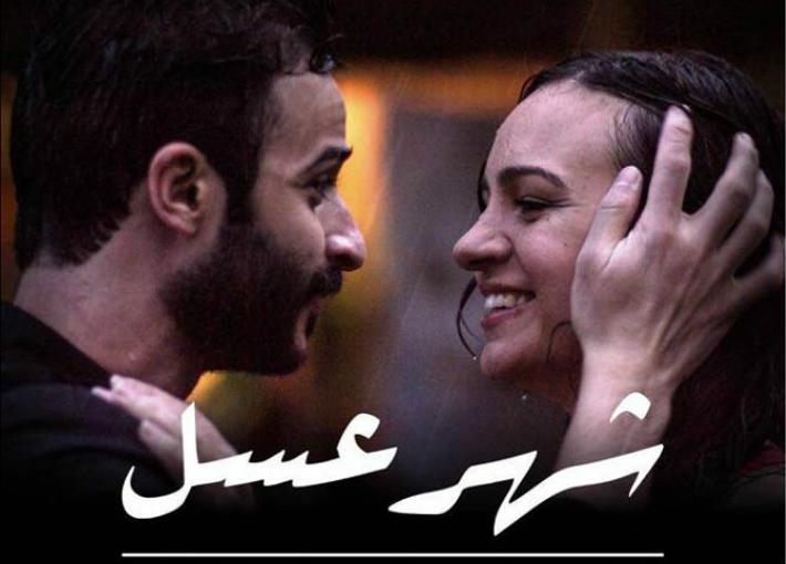 فيلم شهر العسل