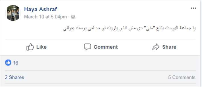 هايا أشرف