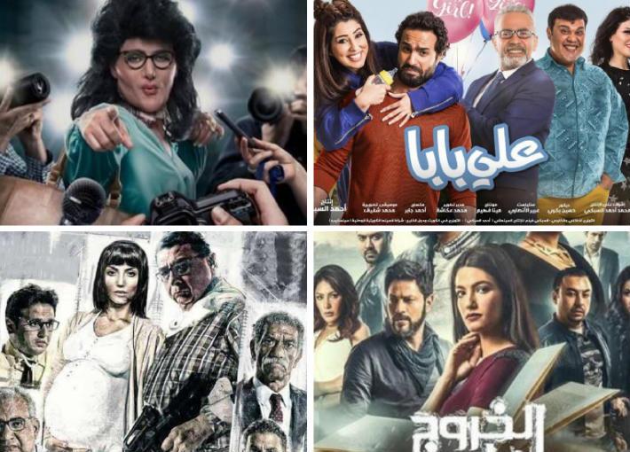 أفلام في دور السينما المصرية حاليا