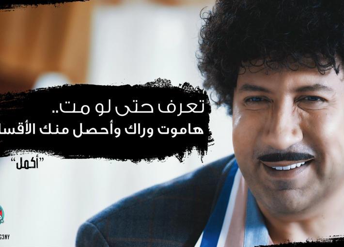 """هاني رمزي من فيلم """"قسطي بيوجعني"""""""