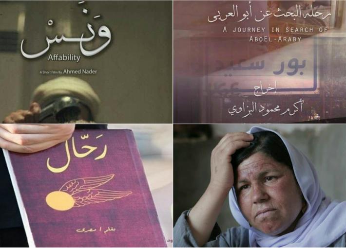 """الملصقات الدعائية لأفلام """"البحث عن أبو العربي"""" و """"ونس"""" و""""سبية"""" و""""رحال"""""""