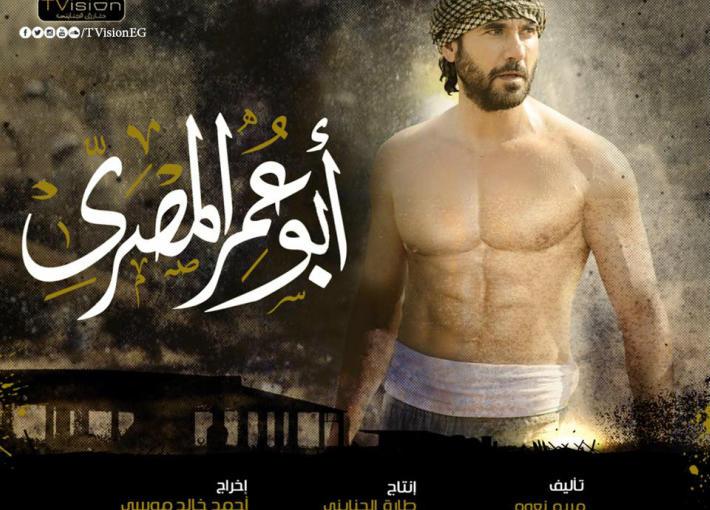 رمضان 2018 كل ما تود أن تعرفه عن مسلسل أبو عمر المصري لأحمد عز خبر في الفن