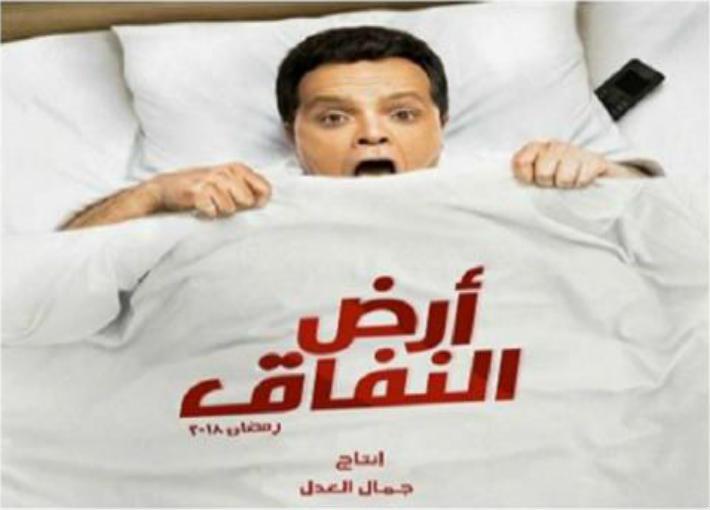 صورة- محمد هنيدي ينتهي من مسلسل  أرض النفاق    في الفن