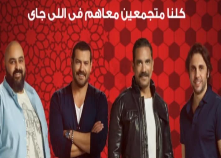 هشام ماجد وأمير كرارة وعمرو يوسف وشيكو