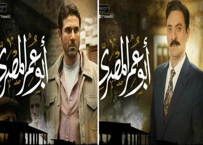 مسلسل أبو عمر المصري