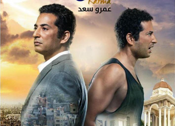 فيلم كارما لعمرو سعد