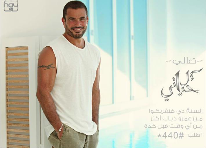 8eec4784b عمرو دياب يطرح
