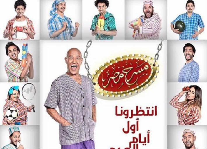بالصور-نجوم مسرح مصر يحتفلون ببدء بروفات الموسم الرابع