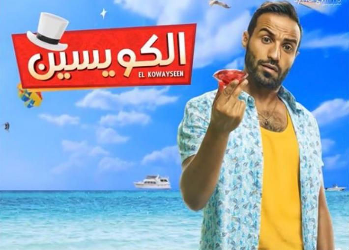 """أحمد فهمي من فيلم """"الكويسين"""""""