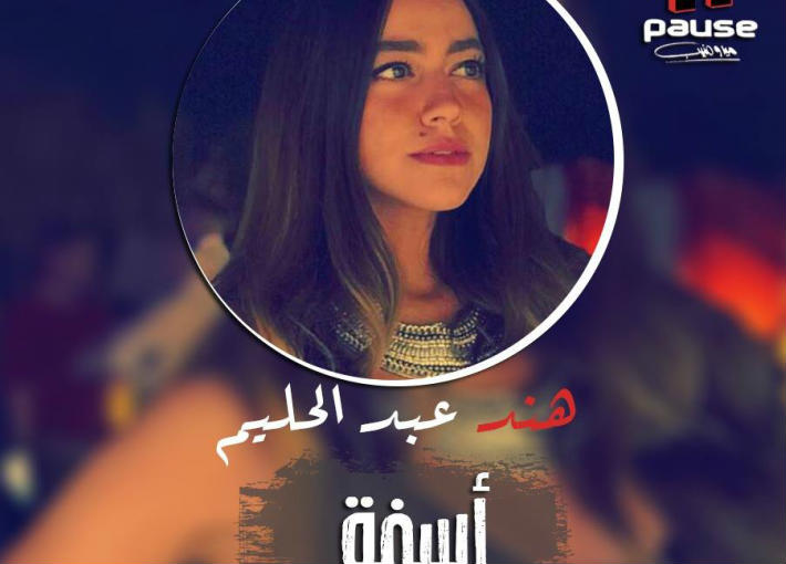 الممثلة هند عبد الحليم تخوض مجال الغناء من خلال