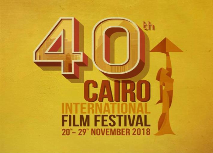 القاهرة السينمائي الـ 40