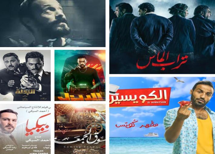 أفلام عيد الأضحى