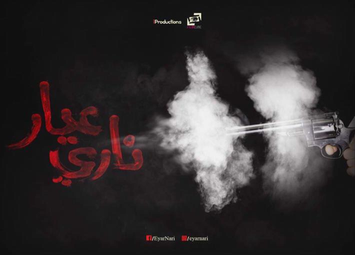 أحمد الفيشاوي يكشف عن الإعلان الرسمي لـ