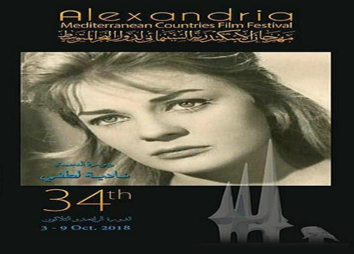ملصق الدورة 34 من مهرجان الإسكندرية لدول البحر المتوسط
