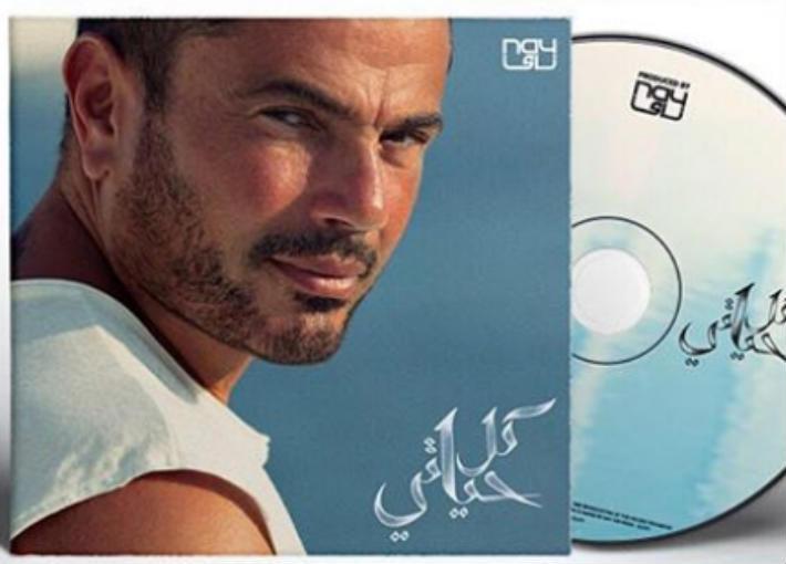 "غلاف ألبوم عمرو دياب ""كل حياتي"""