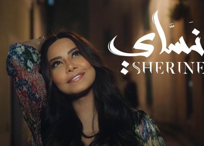 """بالفيديو- هذا ما حققته أغنية شيرين عبد الوهاب """"نساي"""" بعد أسبوع"""